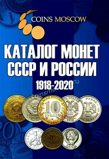 Coins Moscow Russian coin catalog 1918-2020