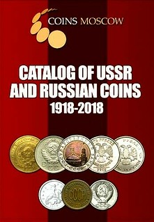 Coins Moscow Russian coin catalog 1918-2018