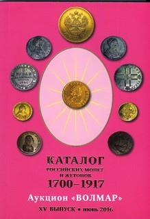 Wolmar 15th Catalog of Russian Coins and Tokensa