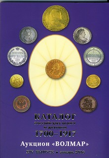 Wolmar 14th Catalog of Russian Coins and Tokens