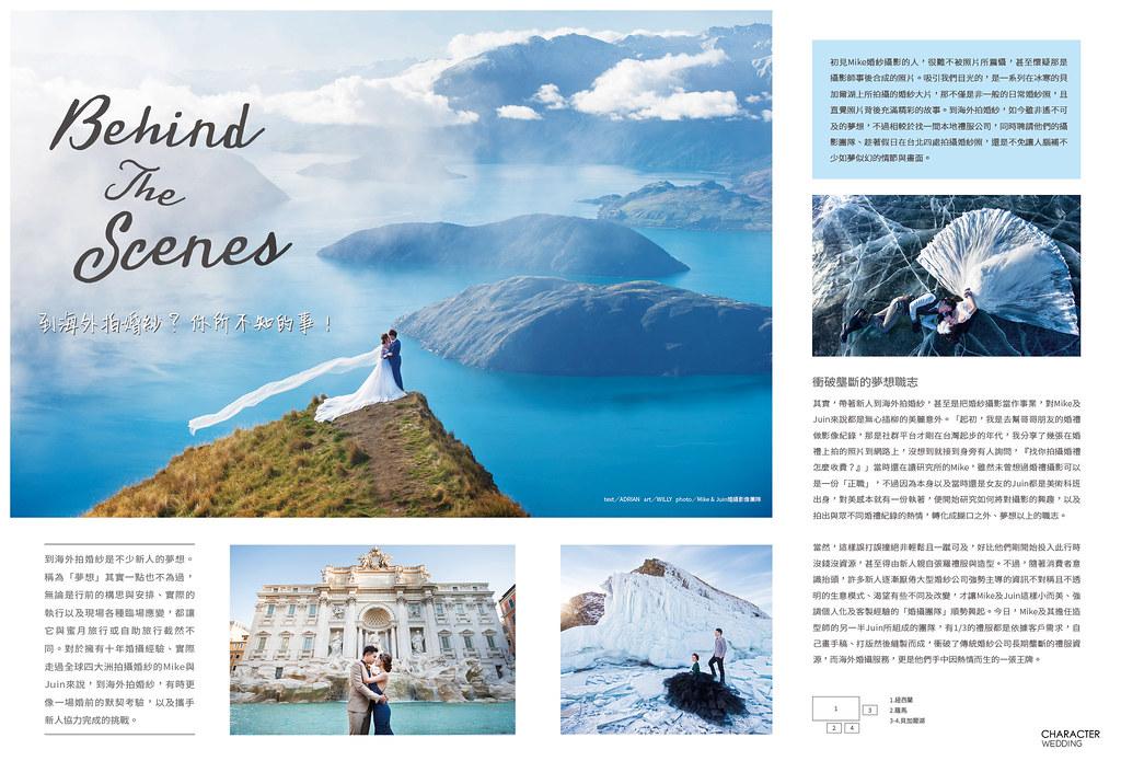 """""""媒體採訪,新聞媒體採訪,攝影師專訪,皖美誌專訪,TVBS新聞網專訪,香港01專訪,網路溫度計,婚攝Mike,攝影師PJ"""""""