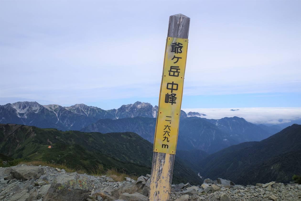 爺ヶ岳中峰標識