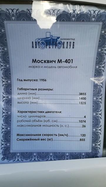 Moskvich M-401 Russian Cars Oldtimer (c) 2019 Берни Эггерян :: rumoto images 160605