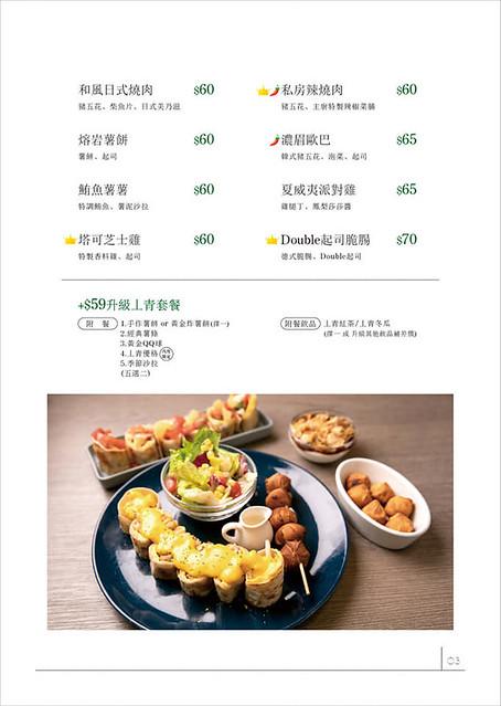 20190914_丄青初食 (78)