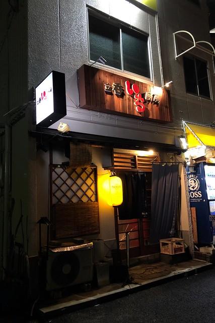 3ヶ月振りに妻と「いち」(神戸・JR兵庫駅南側)