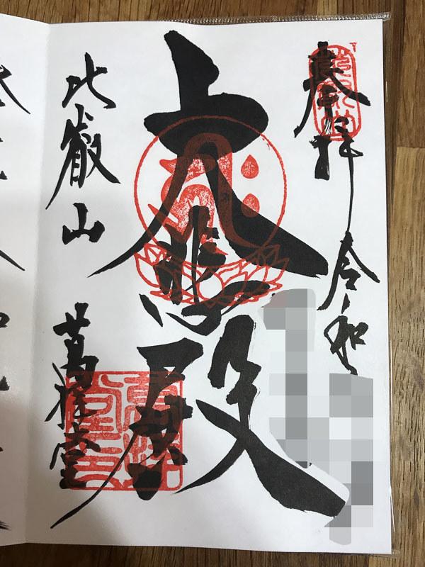 hieizanenryakuji_25