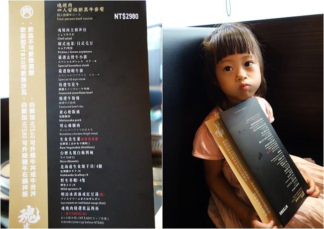魂炭火燒肉 新竹燒肉 KTY包廂燒肉 CP值高 (7)