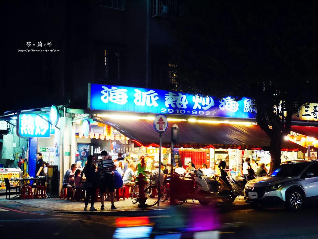 新北新店三民路餐廳推薦海派熱炒海鮮多人聚餐合菜 (1)