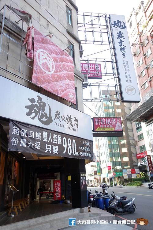 魂炭火燒肉 新竹燒肉 KTY包廂燒肉 (1)