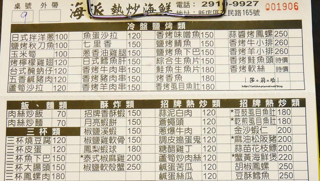 新北新店三民路餐廳推薦海派熱炒菜單價位訂位menu評價 (2)