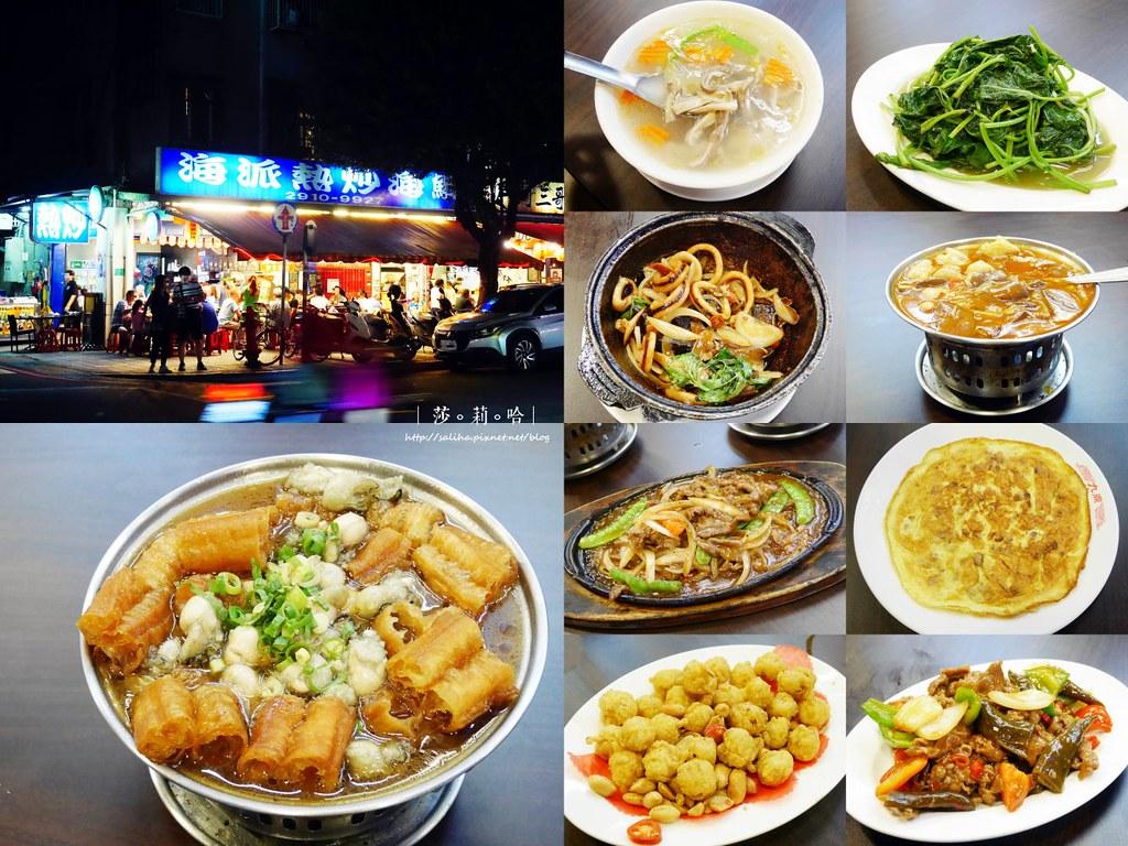 新北新店三民路餐廳推薦海派熱炒海鮮食記