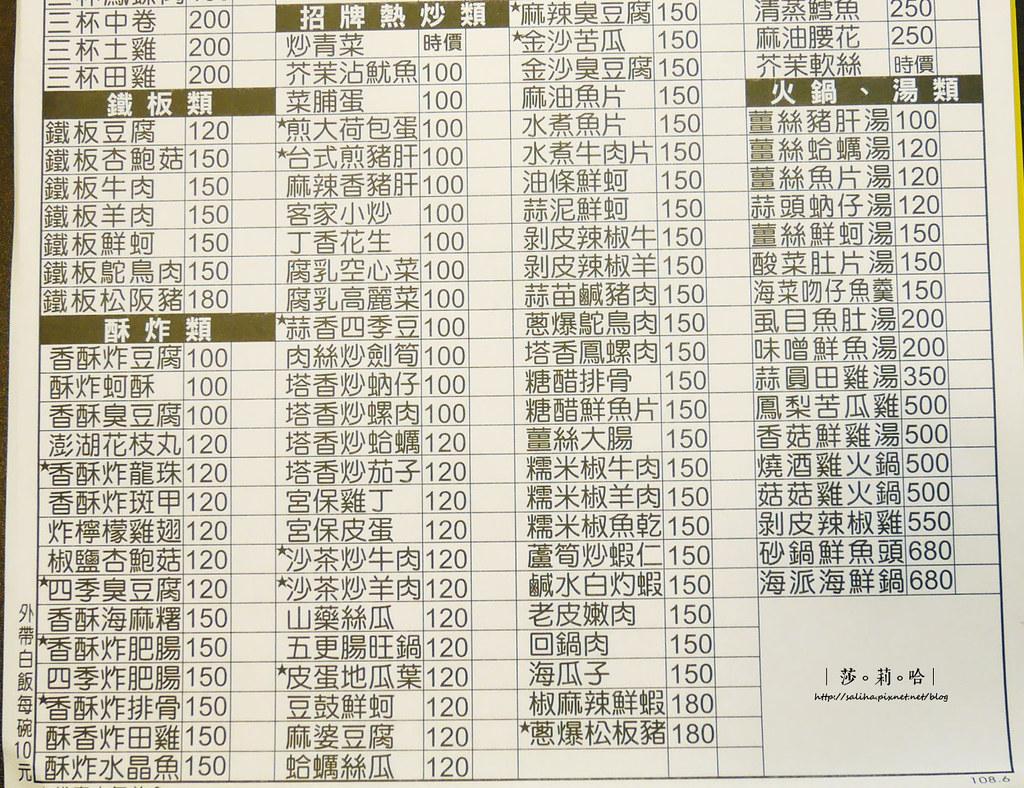 新北新店三民路餐廳推薦海派熱炒菜單價位訂位menu評價 (1)
