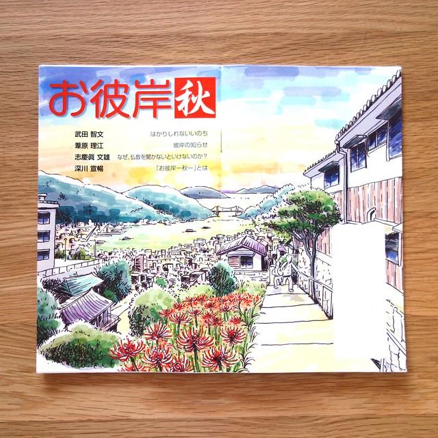 本願寺出版 季節施本「お彼岸-秋(2019)」