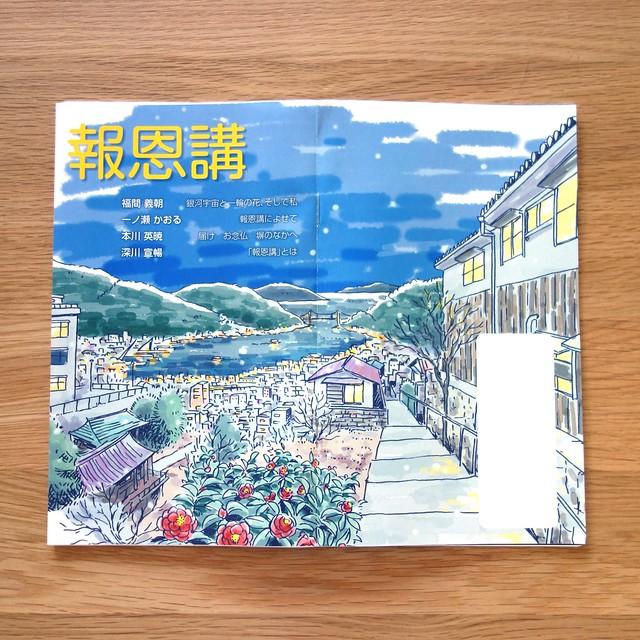 本願寺出版 季節施本「報恩講(2019)」
