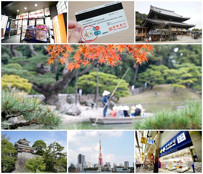 2019年10月1日至10月31日,只要拿著手上的台灣金融卡到日本購物消費,立馬享有最高5%現金回饋