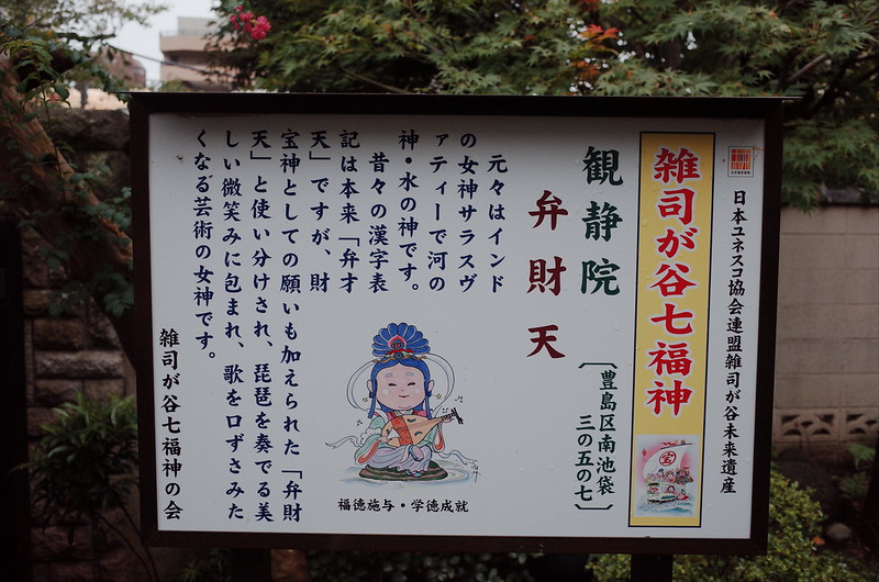 雑司ヶ谷七福神巡り観静院弁財天