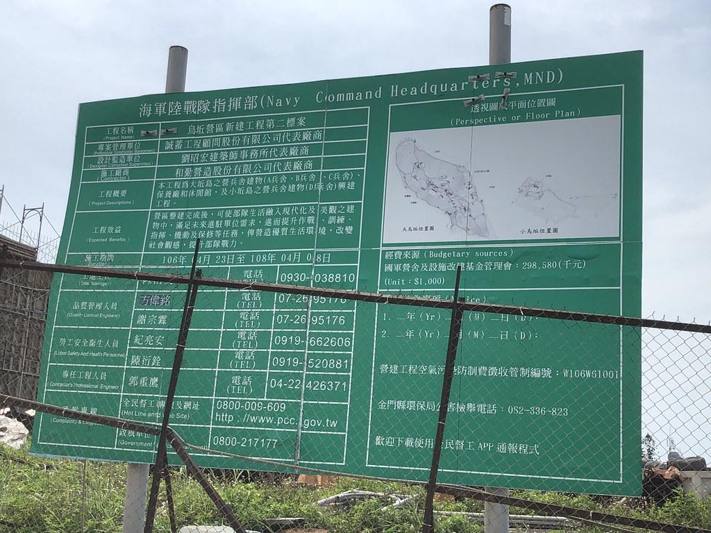 國防部核撥2.9億經費進行烏坵的營舍改善工程。高丹華提供