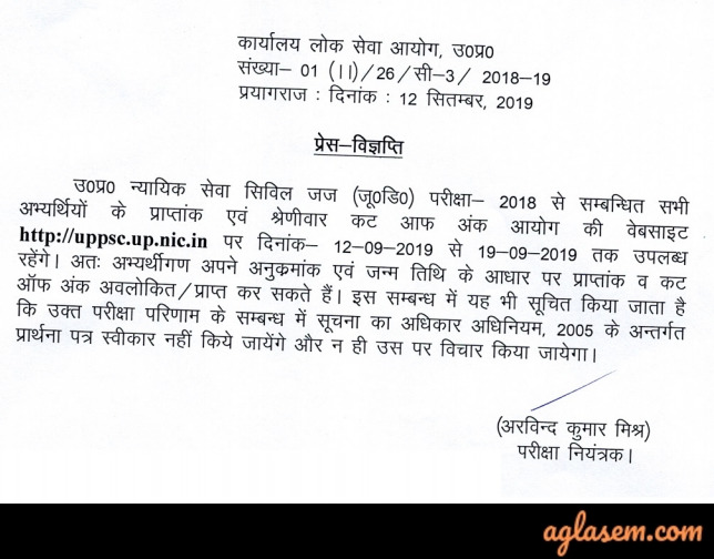 UP PCS J Result 2018 (Announced) - Check Here UP PCS J (Final) Result 2018