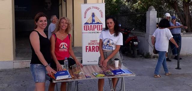 5_faros_sxolika_eidi 2