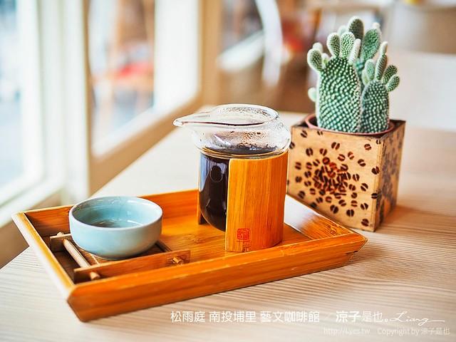松雨庭 南投埔里 藝文咖啡館