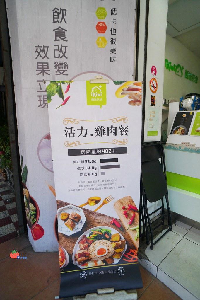 桃園龜山健身餐 趣味鮮食