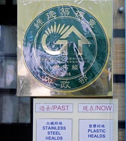 宏遠興業織布廠鑽石級綠建築標章(攝影:楊軒豪)