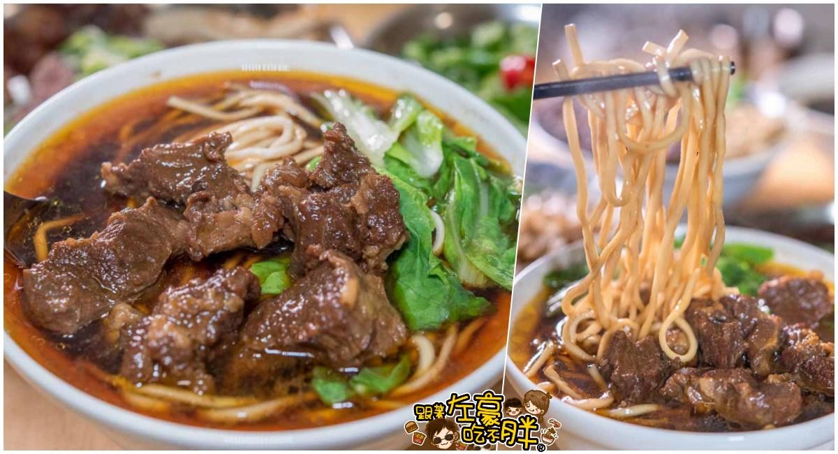 台南阿銘牛肉麵高雄店