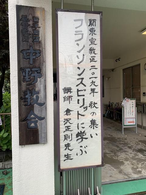 関東宣教区2019年「秋の集い」