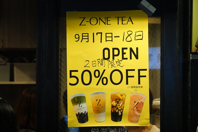 Z-ONE TEA(江古田)