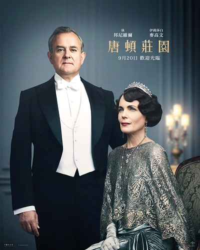 2019.09.20 唐頓莊園 (Downton Abbey)movie launch at Taiwan