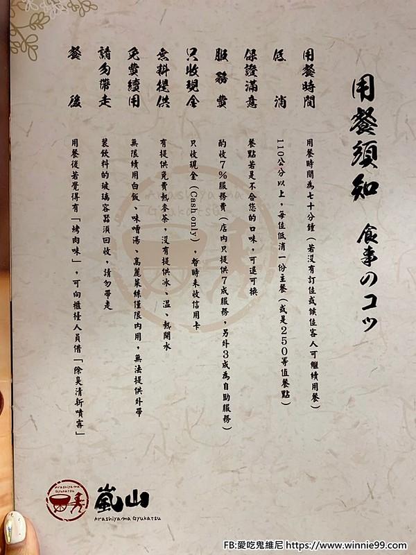 嵐山炸牛排_190916_0012