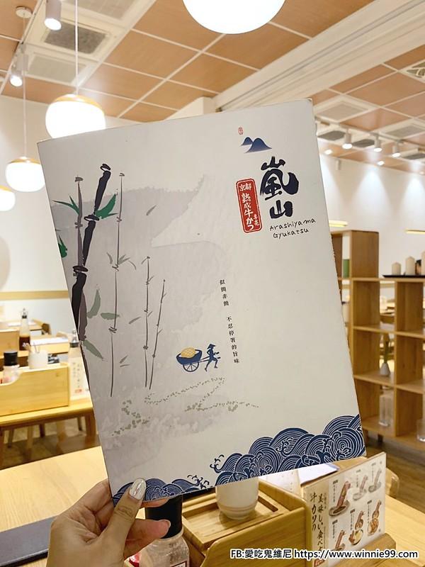嵐山炸牛排_190916_0010