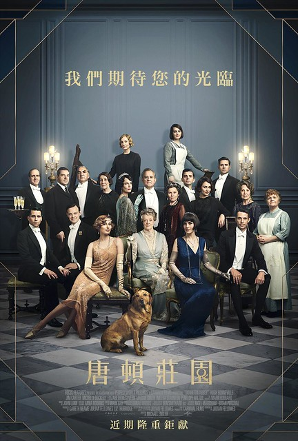 2019.09.20 唐頓莊園 (Downton Abbey)movie launch at Taiwan