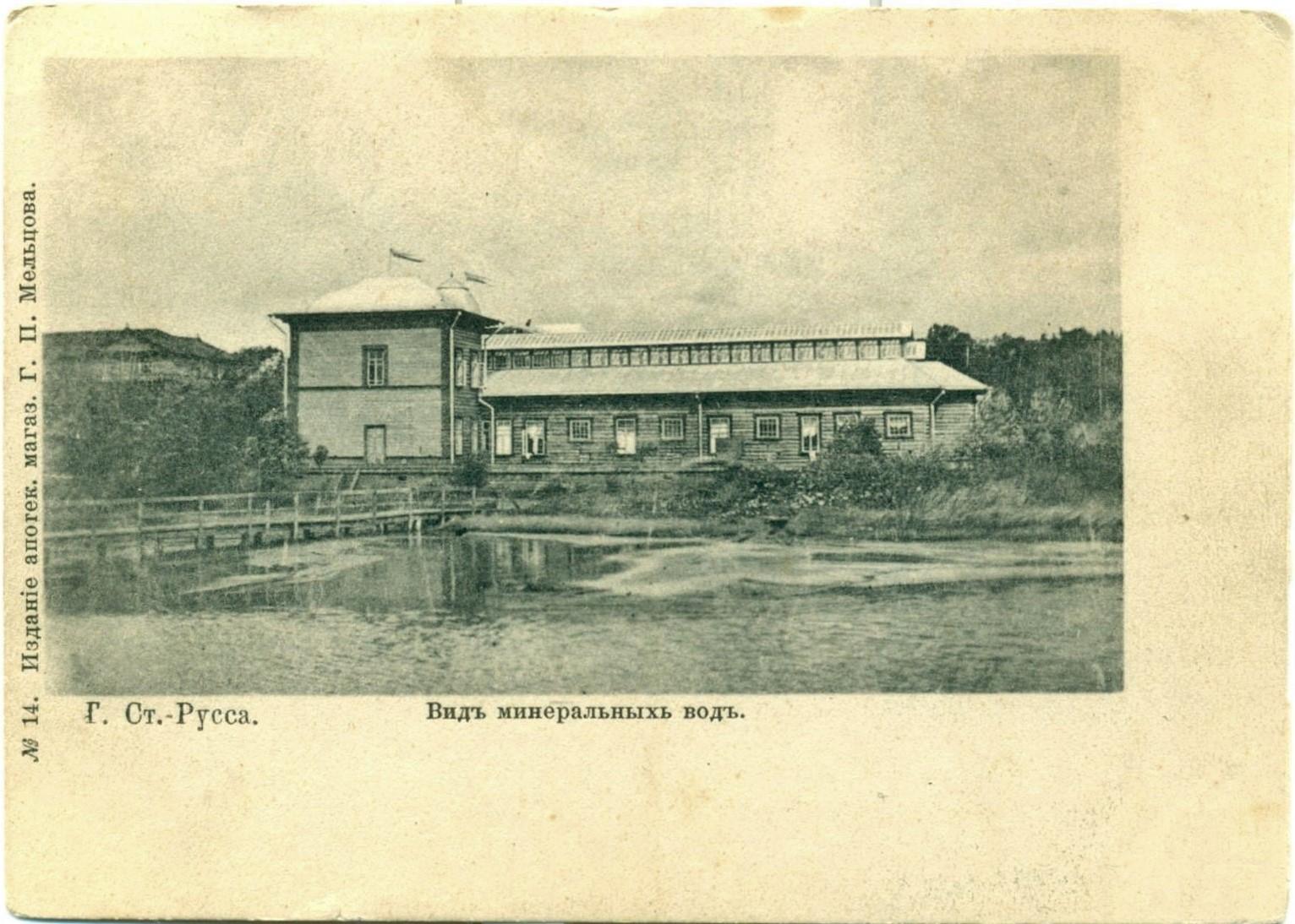 Ермоловское здание