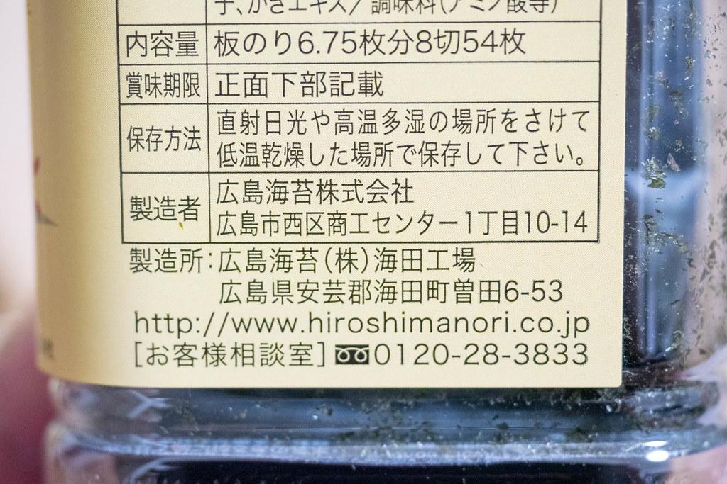 hirosima_nori-4