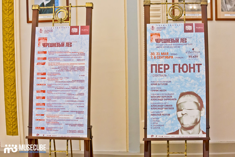 Peer Gynt_Teatr_Vahtangova_063