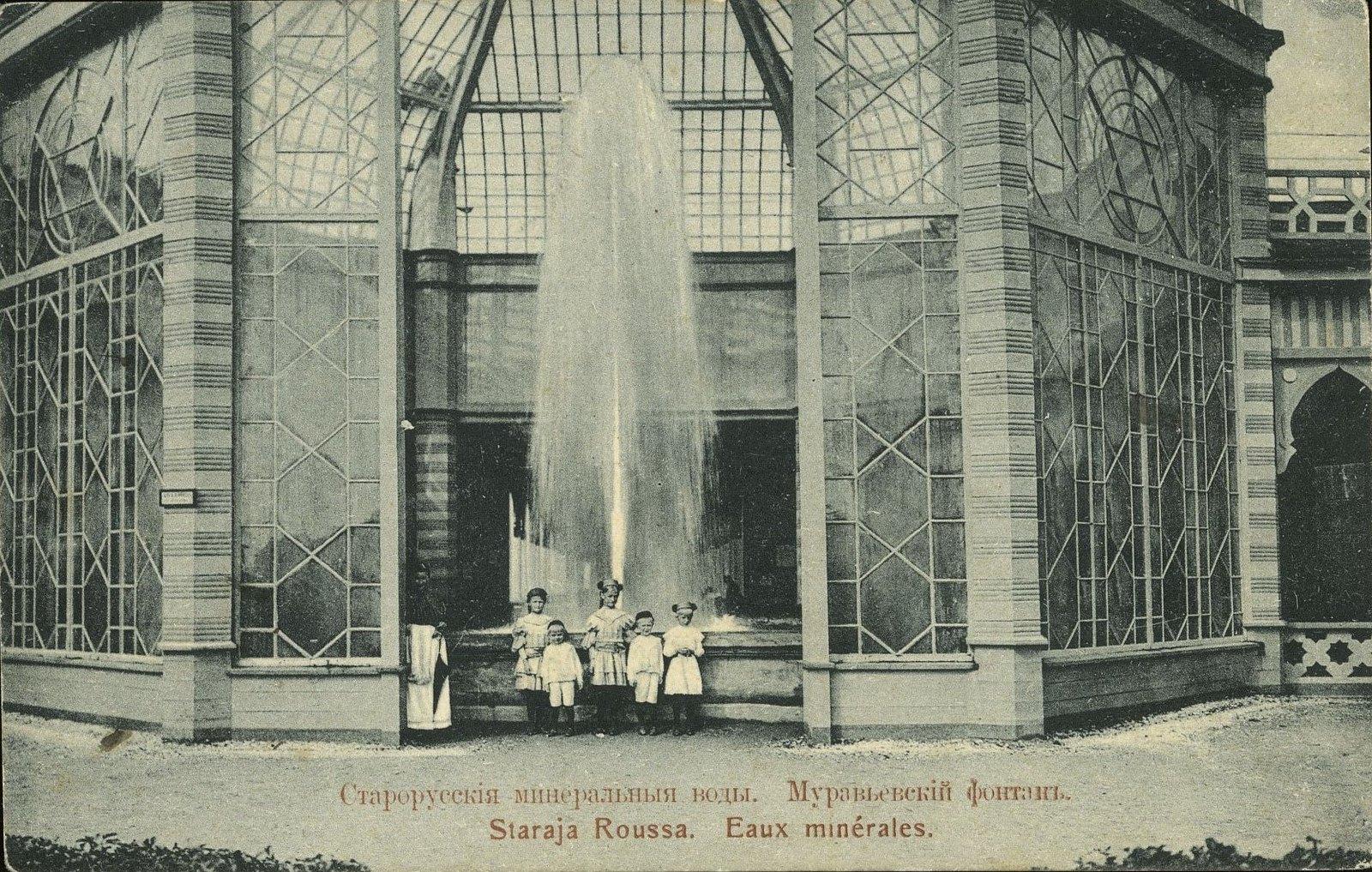 Муравьевский фонтан.