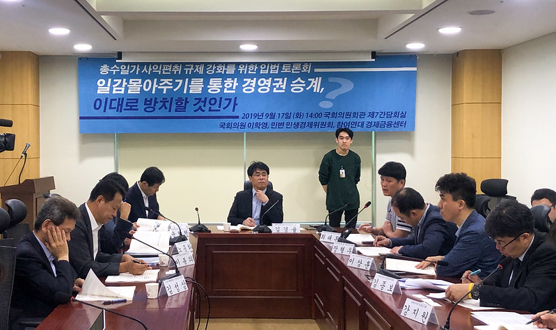 20190917_총수일가사익편취규제강화_입법토론회