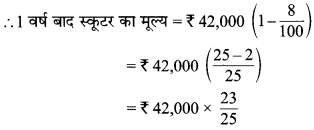 MP Board Class 8th Maths Solutions Chapter 8 राशियों की तुलना Ex 8.3 20