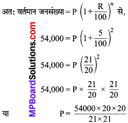 MP Board Class 8th Maths Solutions Chapter 8 राशियों की तुलना Ex 8.3 17