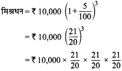 MP Board Class 8th Maths Solutions Chapter 8 राशियों की तुलना Ex 8.3 15