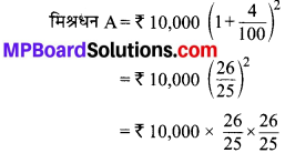 MP Board Class 8th Maths Solutions Chapter 8 राशियों की तुलना Ex 8.3 5