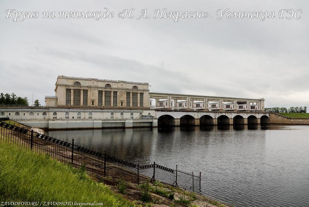 Круиз на теплоходе «Н. А. Некрасов». Угличская ГЭС