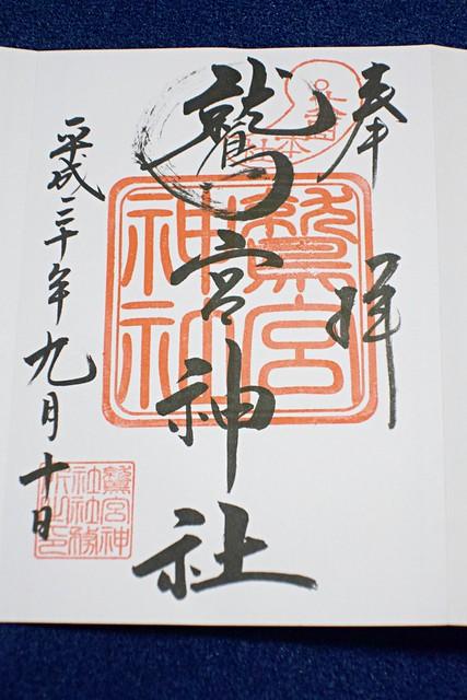 washinomiyajinja_004