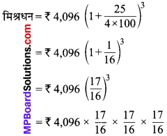 MP Board Class 8th Maths Solutions Chapter 8 राशियों की तुलना Ex 8.3 16
