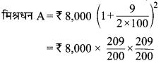 MP Board Class 8th Maths Solutions Chapter 8 राशियों की तुलना Ex 8.3 4