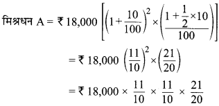 MP Board Class 8th Maths Solutions Chapter 8 राशियों की तुलना Ex 8.3 2