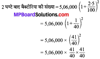 MP Board Class 8th Maths Solutions Chapter 8 राशियों की तुलना Ex 8.3 19