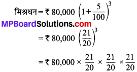 MP Board Class 8th Maths Solutions Chapter 8 राशियों की तुलना Ex 8.3 12