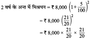 MP Board Class 8th Maths Solutions Chapter 8 राशियों की तुलना Ex 8.3 13